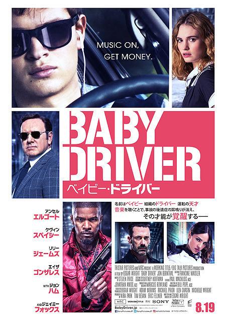 映画『ベイビー・ドライバー』主演のアンセル・エルゴートのもうひとつの顔