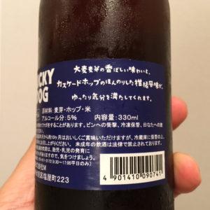 黄桜のペールエールビール「Lucky Dog ラッキードッグ」