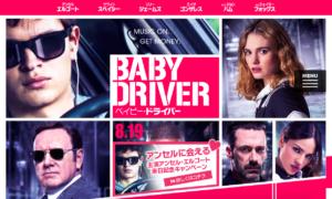 映画『ベイビー・ドライバー』公式サイト