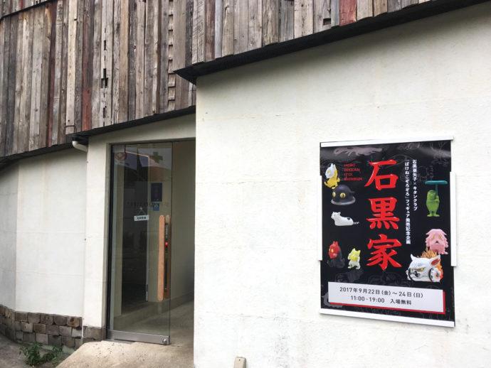 石黒亜矢子×キタンクラブ「石黒家」