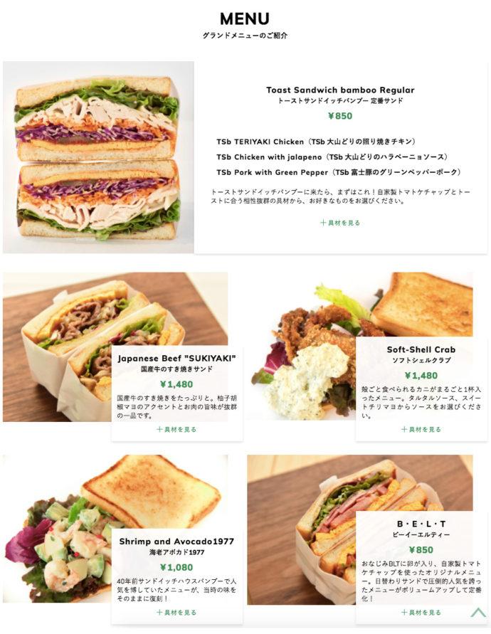 表参道トーストサンドイッチ バンブーのメニュー