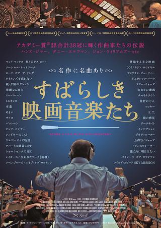 映画音楽好きのための映画「すばらしき映画音楽たち」