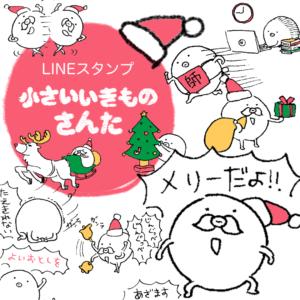 LINEスタンプを作ろう!クリスマススタンプキャンペーンがはじまったよ!