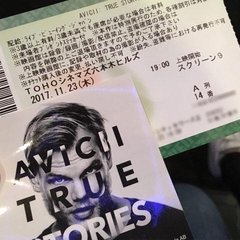 アヴィーチー映画『Avicii True Stories』