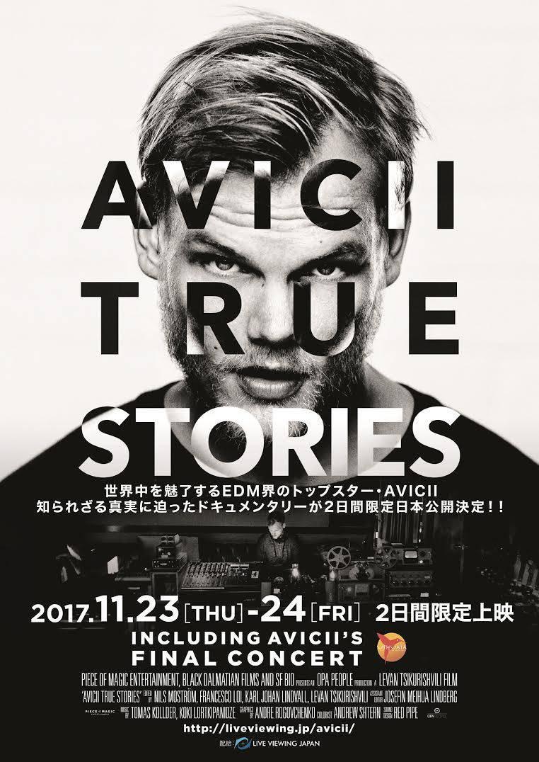 Avicii アヴィーチー ライブ引退までの記録映画『AVICII TRUE STORIES』