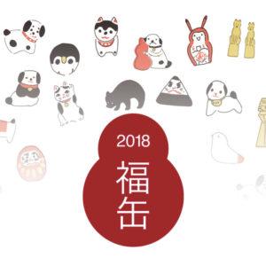 2018年 無印良品の『福缶』の中身