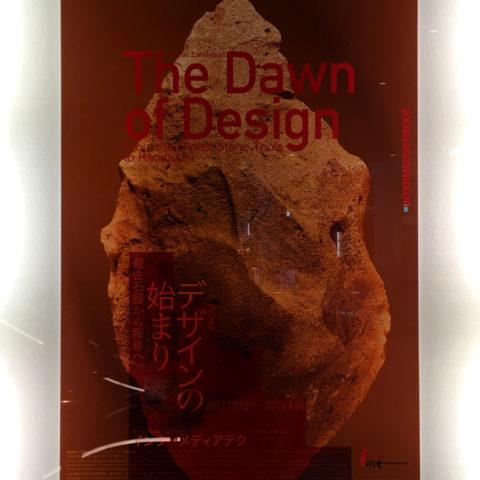特別展示『The Dawn of Design デザインの始まり』
