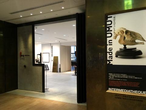 東京大学総合博物館 インターメディアテク