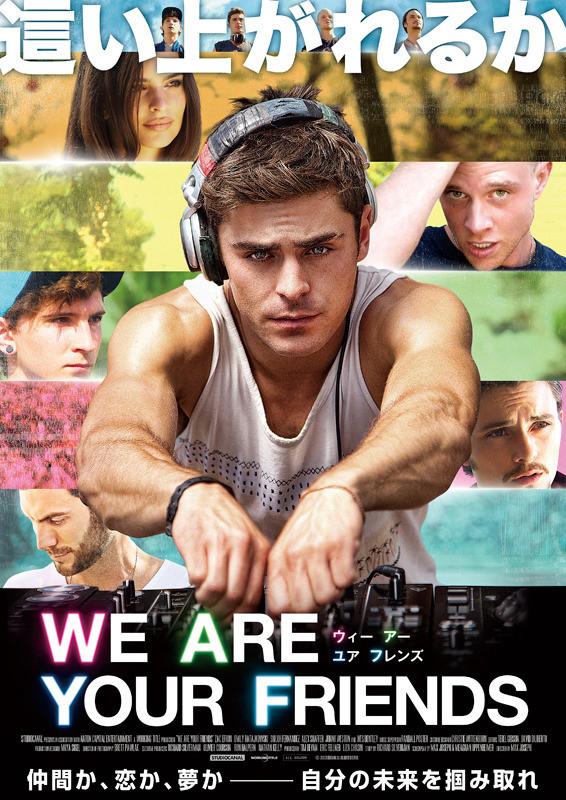 ただのEDM青春映画じゃない!映画『ウィー・アー・ユア・フレンズ』から音楽制作の心意気を学べ