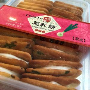 台湾土産『佳徳糕餅(ChiaTe)』の新定番!ヌガーをサンドした『葱軋餅』が結構うまい