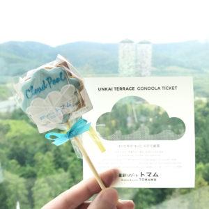 子連れで行く!北海道「星野リゾート トマム」の旅 〜後編〜