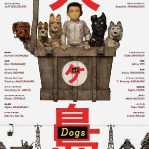 ウェス・アンダーソン監督の最新作『犬ヶ島』日本が舞台のシュールすぎる世界観がツボにはまる