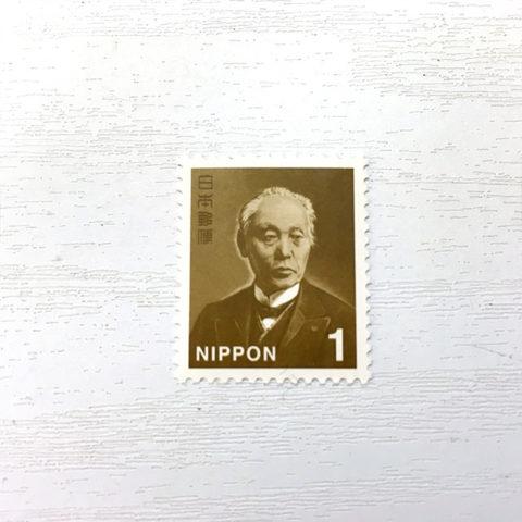 1円切手(前島密 まえじま ひそか)
