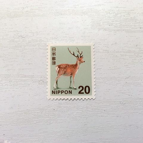 20円切手(ニホンジカ)
