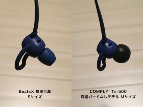 COMPLY Ts-500 BeatsX用イヤーチップ