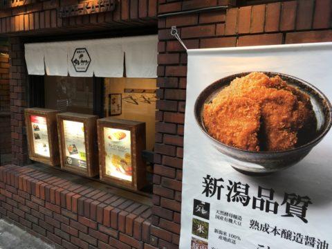 新潟カツ丼 タレカツ 渋谷店 外観