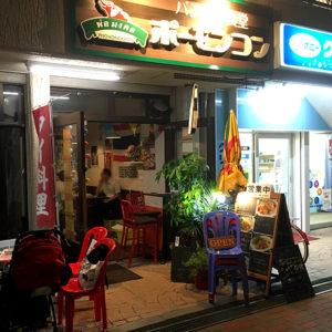 【五反田グルメ】タイ バンコク料理で密かな人気店 ポーモンコン