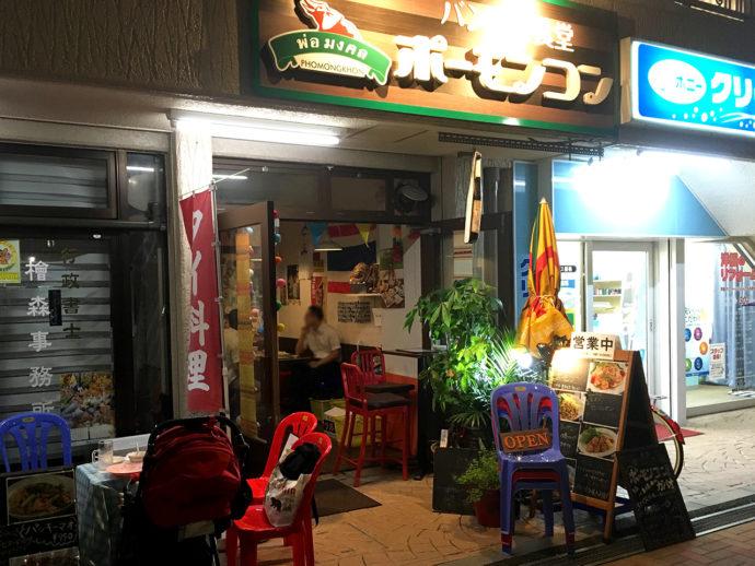 五反田・大崎エリア タイ バンコク料理『ポーモンコン』