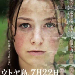 映画『ウトヤ島、7月22日』予告編 ノルウェーで実際に起きた銃乱射事件を72分間ワンカットで描く衝撃作