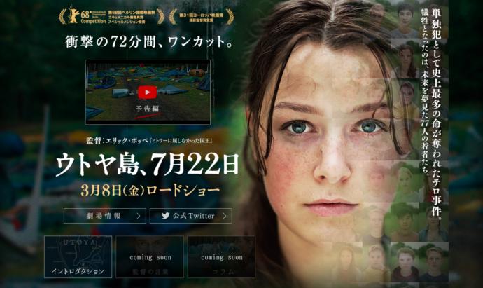 映画『ウトヤ島、7月22日』公式サイト
