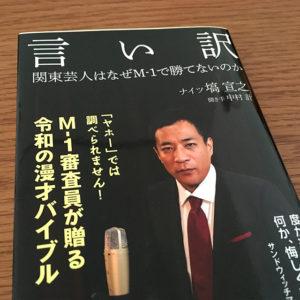 ナイツ塙「言い訳 関東芸人はなぜM-1で勝てないのか」をM-1決勝前に読んでみることのススメ
